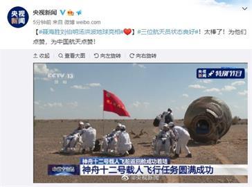 中國神舟十二號太空船 降落內蒙東風著陸場