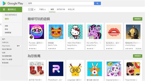 Google Play推兒童分頁 幫家長找教師認可程式
