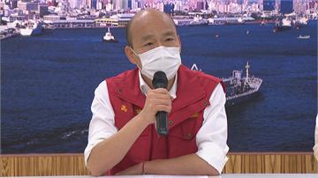 快新聞/韓國瑜:已經講很多次「沒有計畫封城」 兵棋推演5月3日如期執行