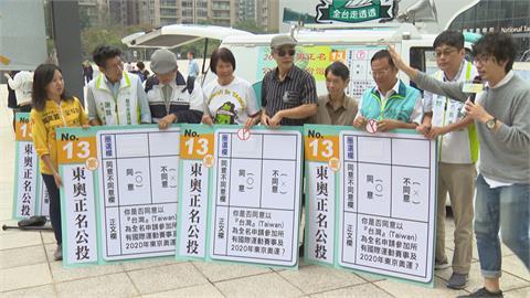 阮的名字叫台灣! 紀政將再推2024巴黎奧運正名公投