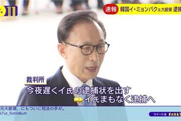 快新聞/南韓前總統李明博涉收賄 終審維持二審判決「判刑17年」將再次被收監