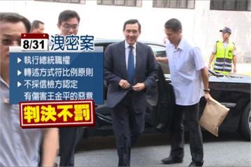馬英九教唆洩密案 一審因這原因無罪