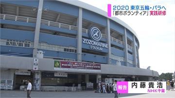 東京奧運「都市志工」提前實習 引導遊客交通、景點