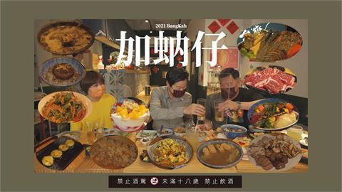 林昶佐帶路嚐「加蚋仔」美食!油亮滷肉飯太誘人 杜汶澤讚:想賣去香港