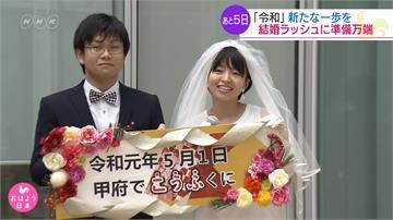 5月1日迎接「令和」!日本掀改名潮