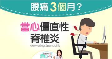 【懶人包】無法久站、起床背痛?當心是僵直性脊椎炎!