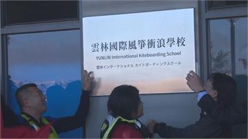 就職2週年 為雲林國際風箏衝浪學校揭牌!下海體驗風箏衝浪 張麗善:吃了不少海水