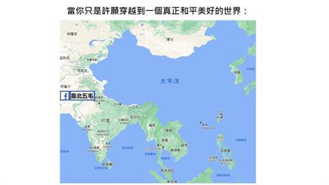 「和平美好世界」地圖「去中國」 網笑:病毒也會沒了一大半
