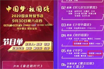 快新聞/中國國慶晚會節目單出爐 歐陽娜娜、張韶涵被標「中國台灣」