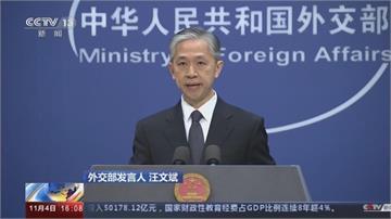快新聞/美國再制裁4名中港官員 中國外交部要求「撤銷」:停止插手香港事務