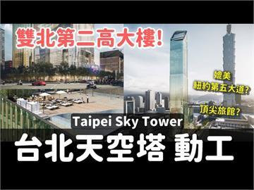 興建無望?台北第2高天空塔「綠竹筍」計劃终開工 曾因新舞台卡關