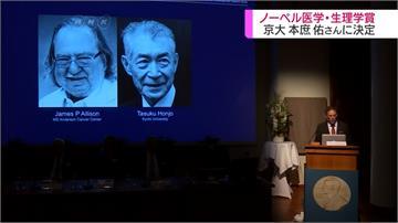 癌症免疫療法重大貢獻 美日學者獲諾貝爾獎