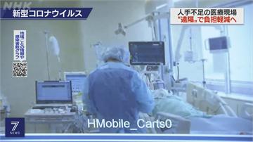 日本肺炎疫情又現增加趨勢 衛生局公務員嚴重過勞
