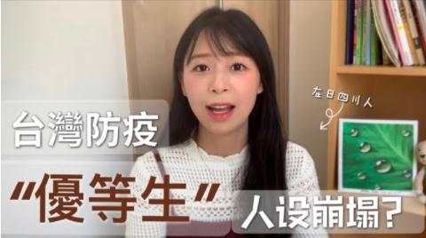 台灣政府防疫政策失敗?日本網友一面倒:乾脆也讓台灣管