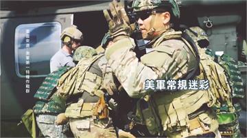 台美實質交流!美特戰形象片與國軍聯訓共同參演