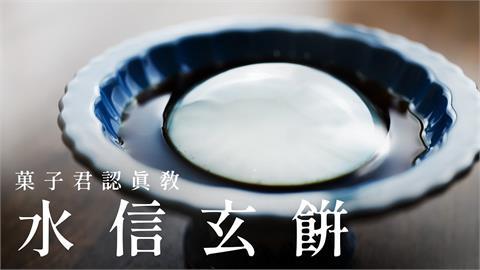 零失敗!夢幻甜品「水信玄餅」怎麼做?拿這3種材料肯定NG