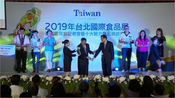 國際食品展將登場 台灣館116廠商參展