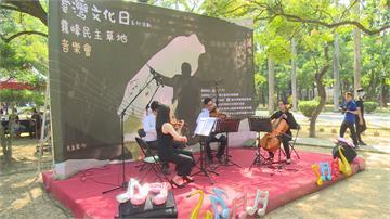 文化部接手!台灣歌謠+展覽設置霧峰民主草地音樂會10/17舉行