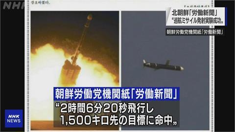 北朝鮮又試射巡弋飛彈 美日韓東京三方會談