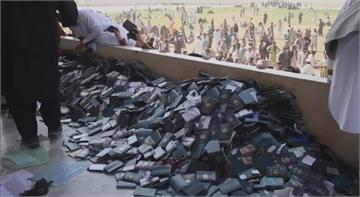 搶辦簽證爆發踩踏意外 阿富汗至少15死