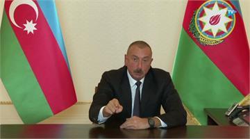 快新聞/亞塞拜然總統要求亞美尼亞撤軍 強調要「解放自己的領土」