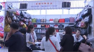 平壤秋季國際貿易展開幕 逾350家廠商參與