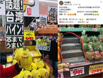 快新聞/用日幣下架台灣鳳梨!比菲國鳳梨貴1倍 日網友急尋當地超市全掃光