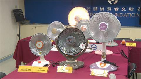 消基會抽檢鹵素電暖器 3款「零件不符規定」