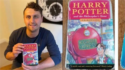 25年前爸興奮贈「同名小說」…英33歲「哈利波特」賣書賺105萬!
