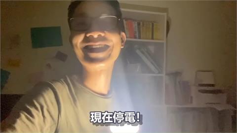 大停電全網氣炸!在台港人首遇到卻好興奮 笑說「來台最浪漫的一餐」
