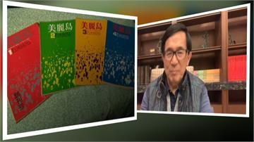 《阿扁踹共》回顧為美麗島辯護 扁感慨遭撤案件報復|EP325