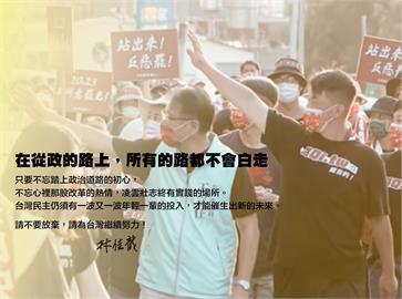 快新聞/陳柏惟罷免案通過 林佳龍暖心鼓勵:從政之路不會白走