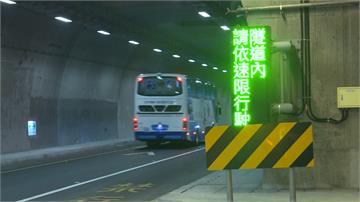 嚴防超速!蘇花改隧道「區間測速」可連續開罰