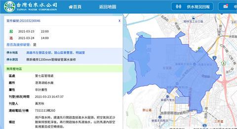 快新聞/高市左營、鼓山2里今晚10時起停水16小時 影響9.5萬戶