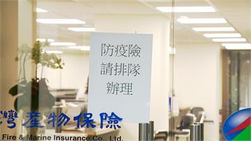 防疫險爆單!台產緊急宣布將喊卡 週末員工加班處理龐大單量