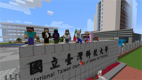 台科大打造麥塊虛擬校園 可線上巡禮兼尋寶