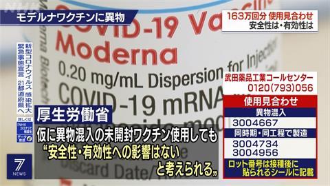 日本莫德納混入金屬 2男接種問題批號後死亡