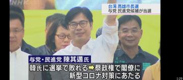 陳其邁高票當選高雄市長  日本NHK等媒體關注