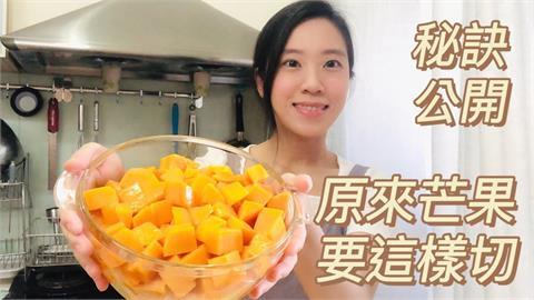 芒果井字吃超NG!甜點師傳授「圓弧」切法:保留最多果肉