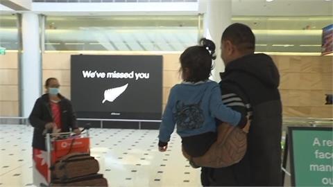 澳洲疫情反覆 紐西蘭暫停與澳洲的旅遊泡泡