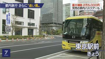 東京旅遊補助開跑!大批民眾前往觀光
