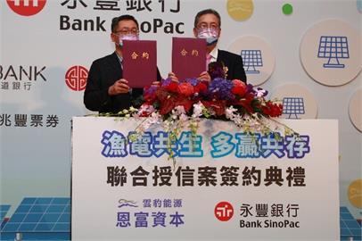 雲豹能源攜手6家銀行 簽訂全台最大漁電共生聯貸案