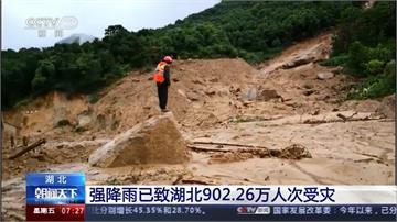 平均降水量是歷來1.3倍!中國暴雨釀災逾902萬人受害