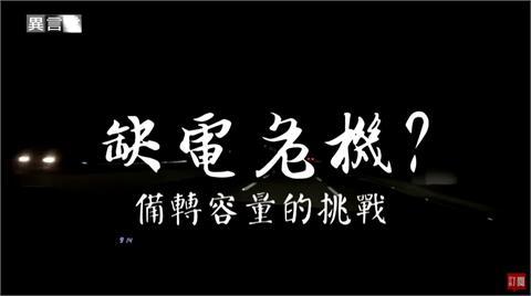異言堂/台灣面臨缺電危機?備轉容量的挑戰