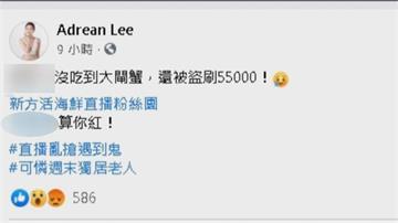 水產店臉書直播+1買大閘蟹!李婉鈺被盜刷5萬多怒批「遇到鬼」