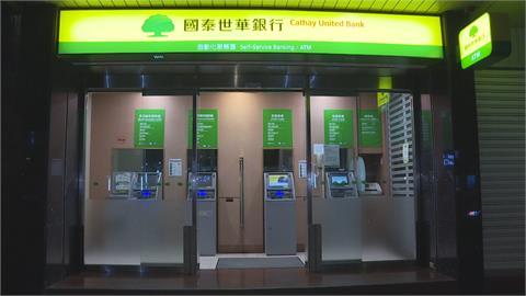 國泰世華ATM.網銀大當機 晚間9點完成維修