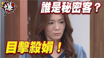 驚!李又汝跟張哲豪收簡訊威脅!!《多情城市》EP401