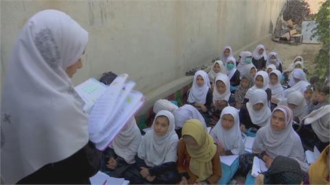 唱歌也不行?阿富汗禁止女學生在公共場合唱歌 引爭議