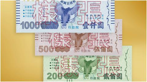 「五倍券官網」將在9月22日上線!加碼8大振興券可同網抽籤登記