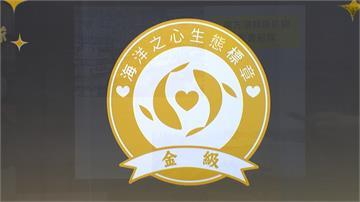 金級鯖魚!漁業署推動標章認證  「海洋之心」魚貨也有產銷履歷